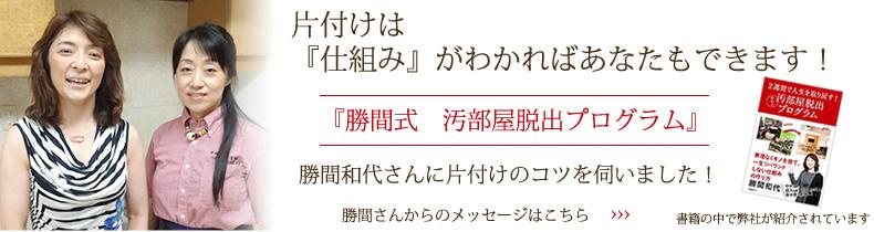 片づけは仕組みがわかればあなたもできる「勝間式汚部屋脱出プログラム」勝間和代さんに片づけのコツを伺いました
