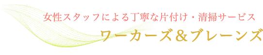 女性スタッフによる遺品整理・片付け・清掃業者『ワーカーズ&ブレーンズ』|横浜・東京