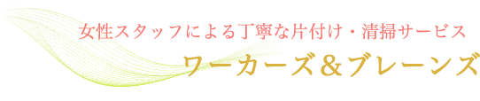 女性スタッフによる遺品整理・片付け・清掃業者『ワーカーズ&ブレーンズ』 横浜・東京